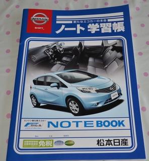 日産ノートのノート.jpg